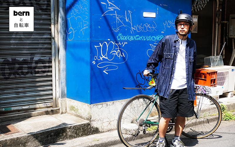bernと自転車 vol.7