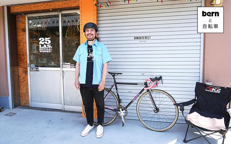bernと自転車 vol.4