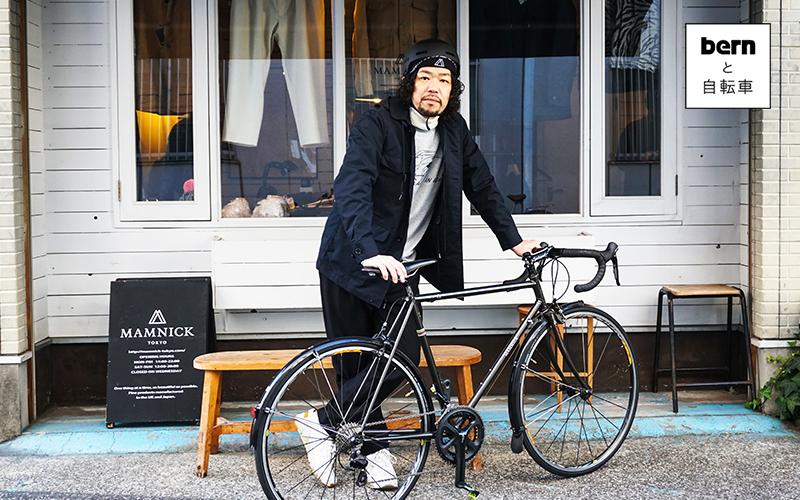 bernと自転車 vol.6