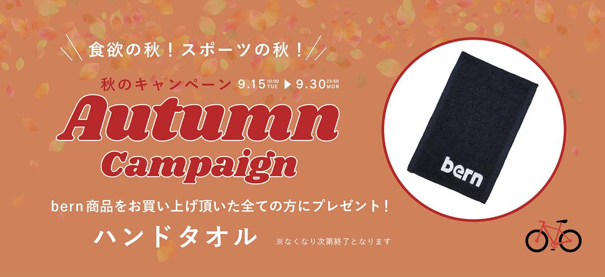 bern 秋のキャンペーン