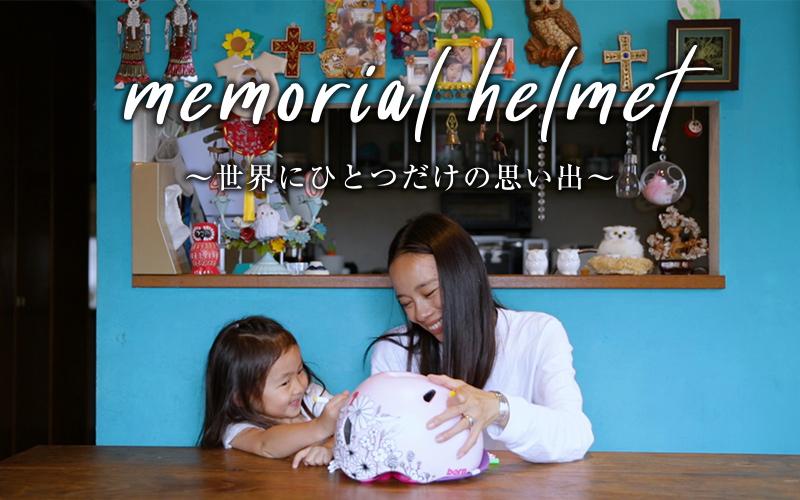 ぬりえが出来るヘルメット