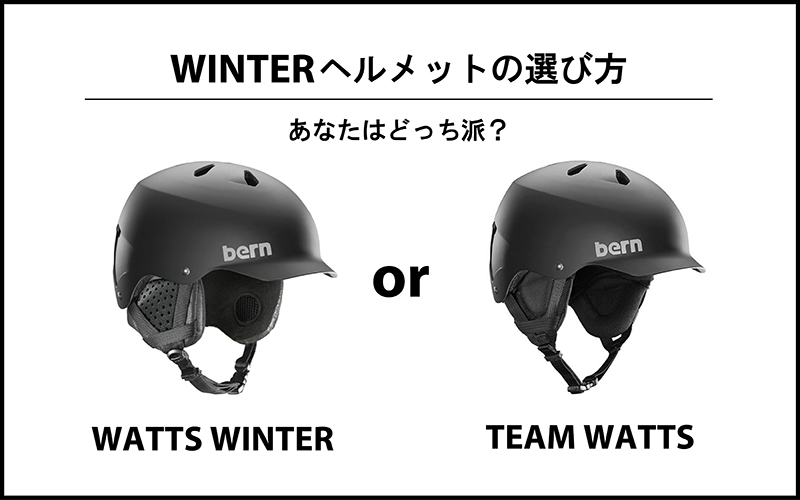 WINTERヘルメットの選び方