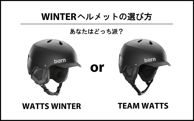 ウィンターヘルメットの選び方 vol.1