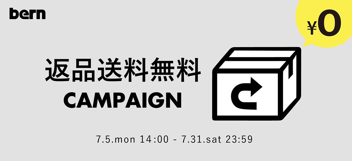 bern キャンペーン