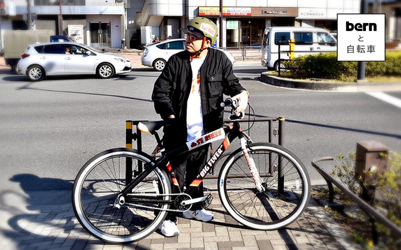bernと自転車 vol.3
