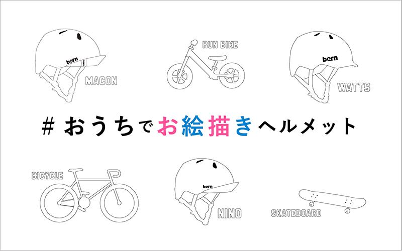 #おうちでお絵描きヘルメット