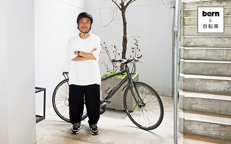 bernと自転車 vol.5