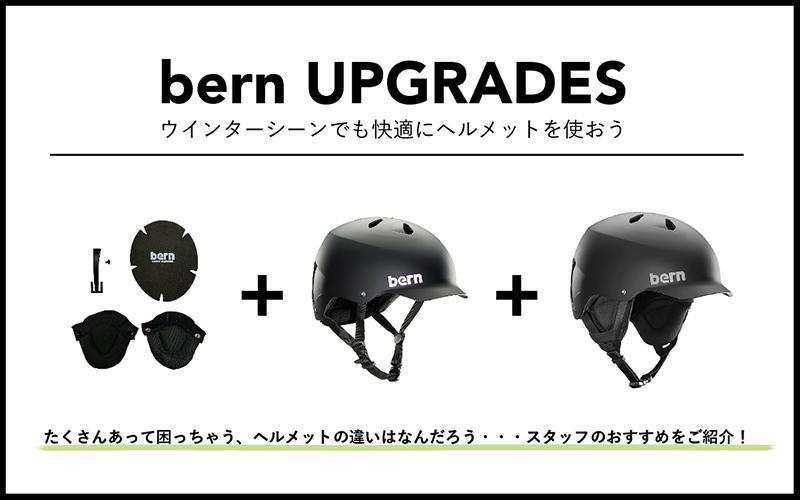 ウィンターヘルメットの選び方 vol.2