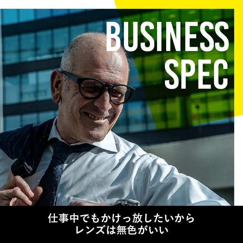 ビジネススペック