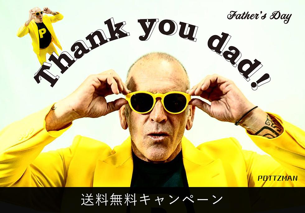 DONTPANIC 父の日