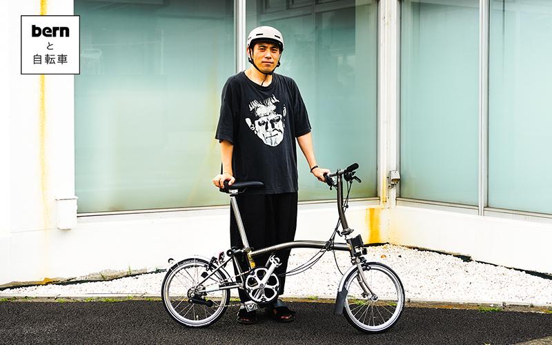 bernと自転車 vol.8