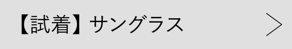 【試着】サングラス