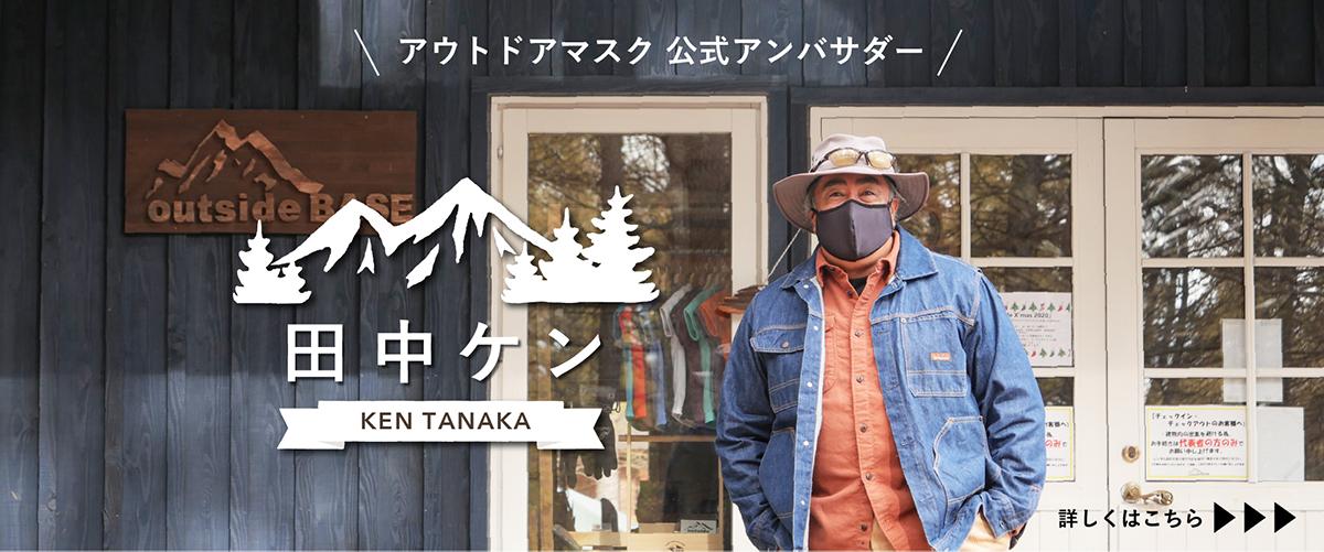outdoor_ken_top.jpg